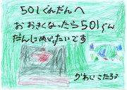 kotaro_msg.jpg