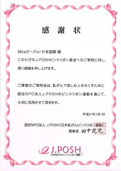 thanks_letter_jposh.jpg
