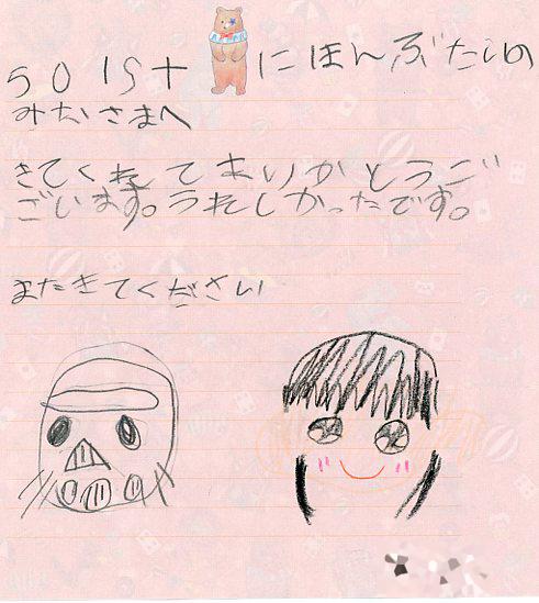 【出撃レポート】12月25日興正学園・クリスマス会(北海道/札幌)