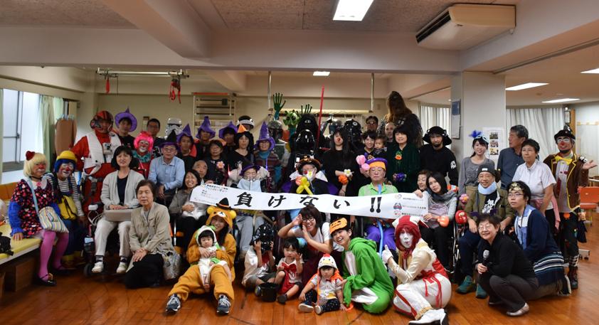【出撃レポート】10月13日第4回難病患者家族ハロウィンパーティー@静岡市