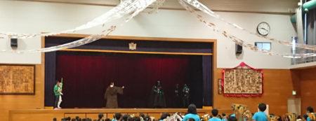 【出撃レポート】11月16日(土)三鷹の森学園三鷹市立高山小学校 開校60周年記念集会